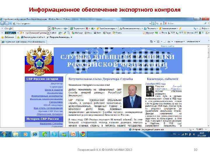 Информационное обеспечение экспортного контроля Покровский К. К. © НИЯУ МИФИ 2012 32