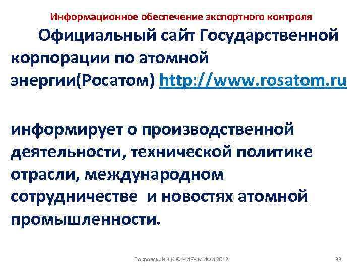 Информационное обеспечение экспортного контроля Официальный сайт Государственной корпорации по атомной энергии(Росатом) http: //www. rosatom.