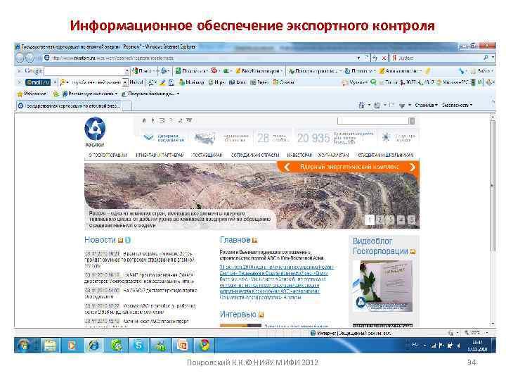 Информационное обеспечение экспортного контроля Покровский К. К. © НИЯУ МИФИ 2012 34