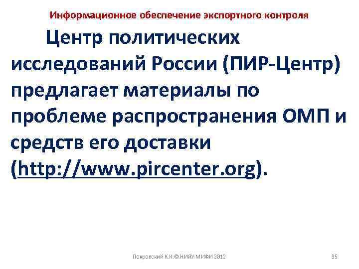 Информационное обеспечение экспортного контроля Центр политических исследований России (ПИР-Центр) предлагает материалы по проблеме распространения
