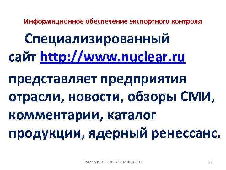 Информационное обеспечение экспортного контроля Специализированный сайт http: //www. nuclear. ru представляет предприятия отрасли, новости,