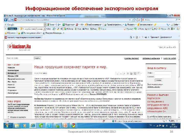 Информационное обеспечение экспортного контроля Покровский К. К. © НИЯУ МИФИ 2012 38