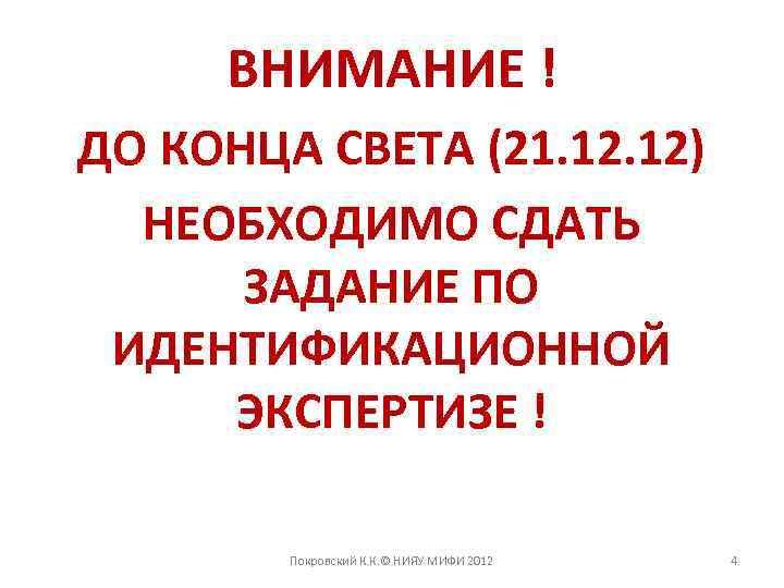 ВНИМАНИЕ ! ДО КОНЦА СВЕТА (21. 12) НЕОБХОДИМО СДАТЬ ЗАДАНИЕ ПО ИДЕНТИФИКАЦИОННОЙ ЭКСПЕРТИЗЕ !
