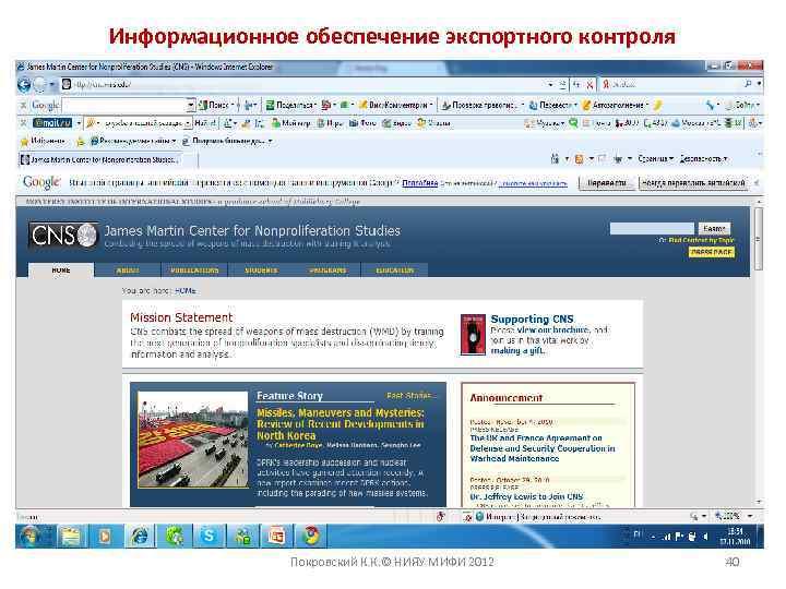 Информационное обеспечение экспортного контроля Покровский К. К. © НИЯУ МИФИ 2012 40