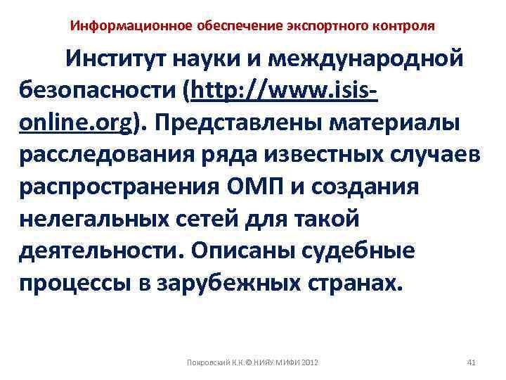 Информационное обеспечение экспортного контроля Институт науки и международной безопасности (http: //www. isisonline. org). Представлены