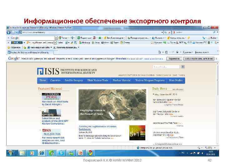 Информационное обеспечение экспортного контроля Покровский К. К. © НИЯУ МИФИ 2012 42