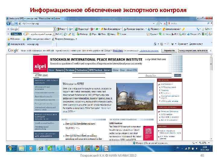 Информационное обеспечение экспортного контроля Покровский К. К. © НИЯУ МИФИ 2012 45