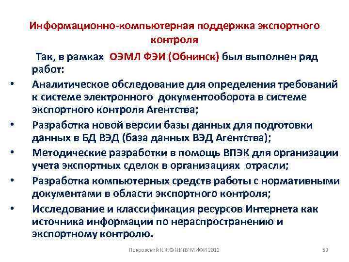 • • • Информационно-компьютерная поддержка экспортного контроля Так, в рамках ОЭМЛ ФЭИ (Обнинск)