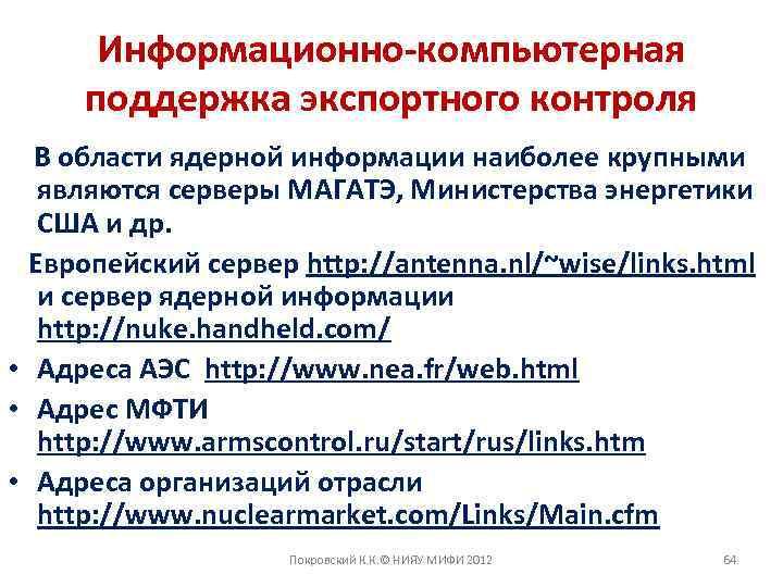 Информационно-компьютерная поддержка экспортного контроля В области ядерной информации наиболее крупными являются серверы МАГАТЭ, Министерства