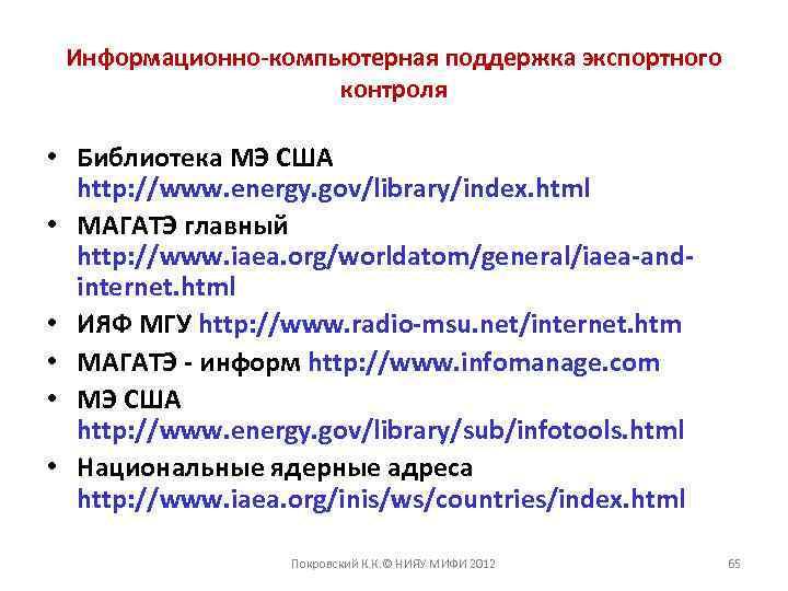 Информационно-компьютерная поддержка экспортного контроля • Библиотека МЭ США http: //www. energy. gov/library/index. html •