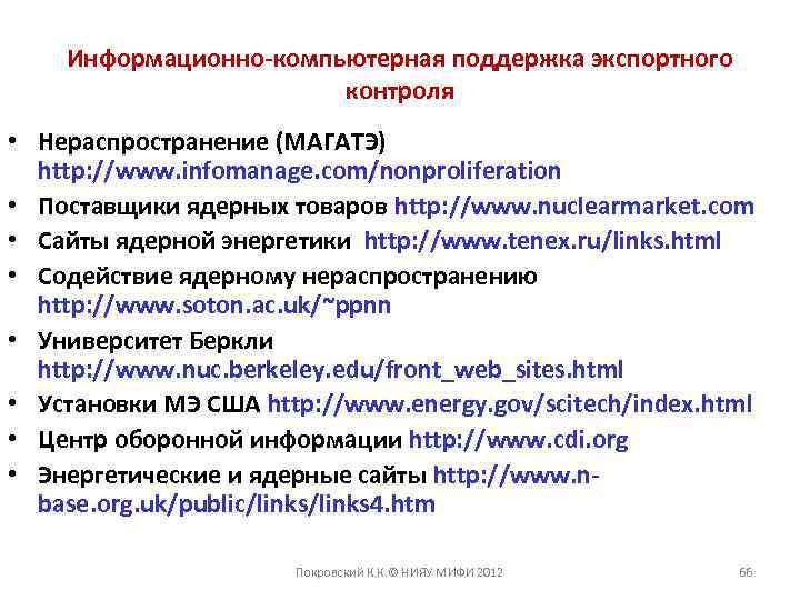 Информационно-компьютерная поддержка экспортного контроля • Нераспространение (МАГАТЭ) http: //www. infomanage. com/nonproliferation • Поставщики ядерных