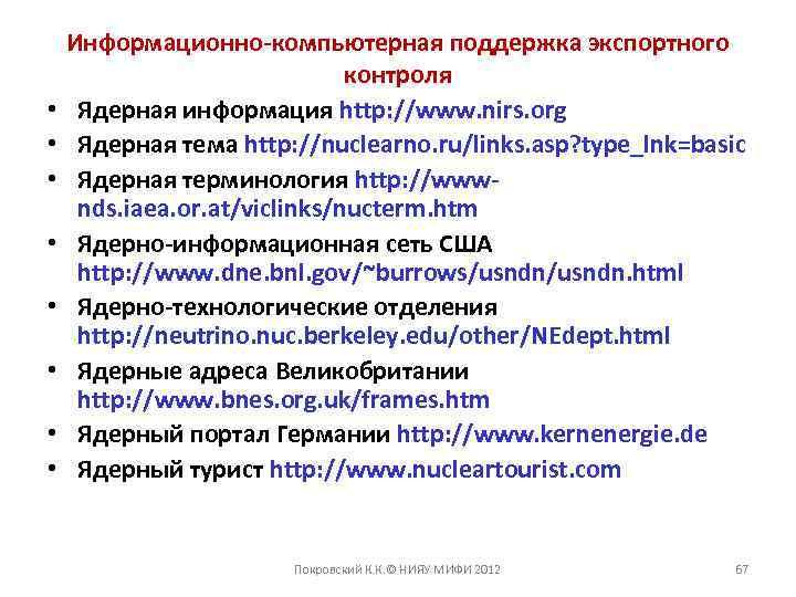 • • Информационно-компьютерная поддержка экспортного контроля Ядерная информация http: //www. nirs. org Ядерная