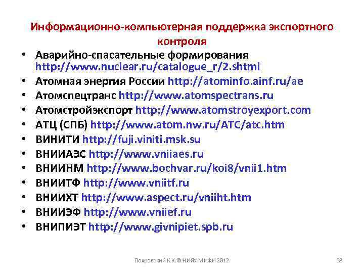 • • • Информационно-компьютерная поддержка экспортного контроля Аварийно-спасательные формирования http: //www. nuclear. ru/catalogue_r/2.