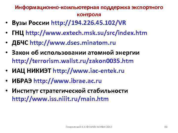 Информационно-компьютерная поддержка экспортного контроля Вузы России http: //194. 226. 45. 102/VR ГНЦ http: //www.