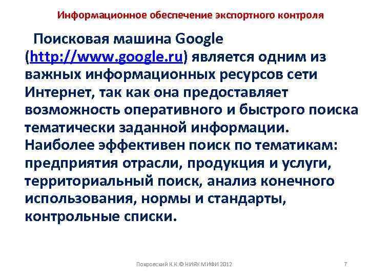 Информационное обеспечение экспортного контроля Поисковая машина Google (http: //www. google. ru) является одним из