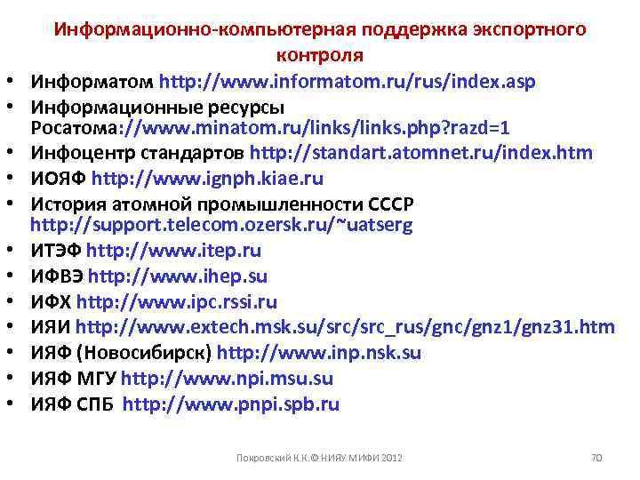 • • • Информационно-компьютерная поддержка экспортного контроля Информатом http: //www. informatom. ru/rus/index. asp