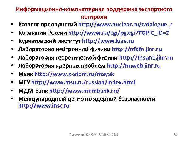 • • • Информационно-компьютерная поддержка экспортного контроля Каталог предприятий http: //www. nuclear. ru/catalogue_r
