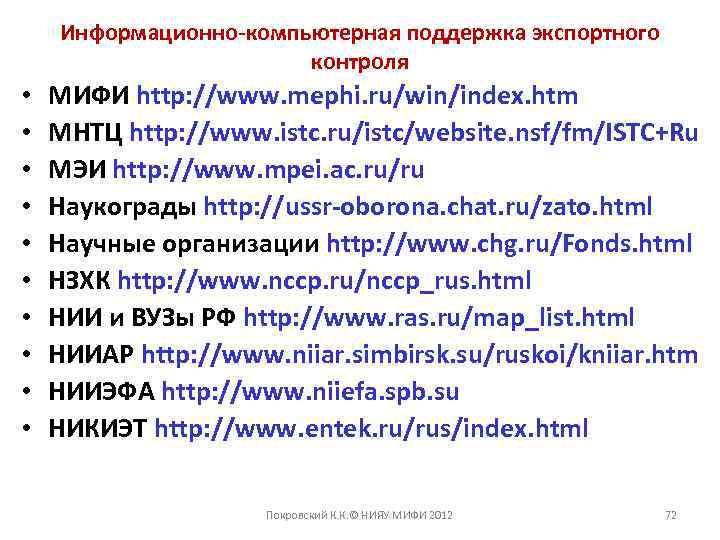 Информационно-компьютерная поддержка экспортного контроля • • • МИФИ http: //www. mephi. ru/win/index. htm МНТЦ