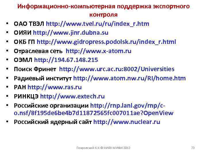 • • • Информационно-компьютерная поддержка экспортного контроля ОАО ТВЭЛ http: //www. tvel. ru/ru/index_r.