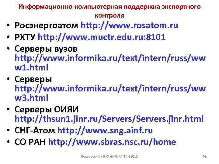 Информационно-компьютерная поддержка экспортного контроля • Росэнергоатом http: //www. rosatom. ru • РХТУ http: //www.