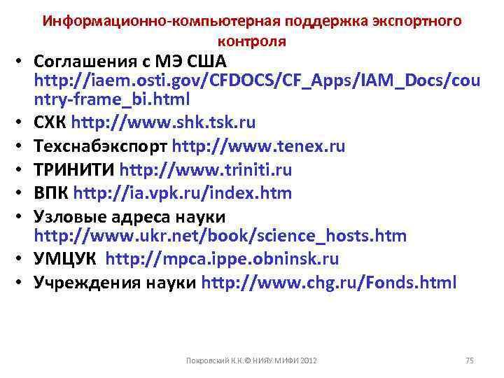 Информационно-компьютерная поддержка экспортного контроля • Соглашения с МЭ США http: //iaem. osti. gov/CFDOCS/CF_Apps/IAM_Docs/cou ntry-frame_bi.