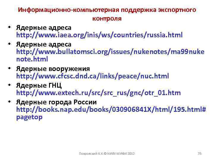 Информационно-компьютерная поддержка экспортного контроля • Ядерные адреса http: //www. iaea. org/inis/ws/countries/russia. html • Ядерные