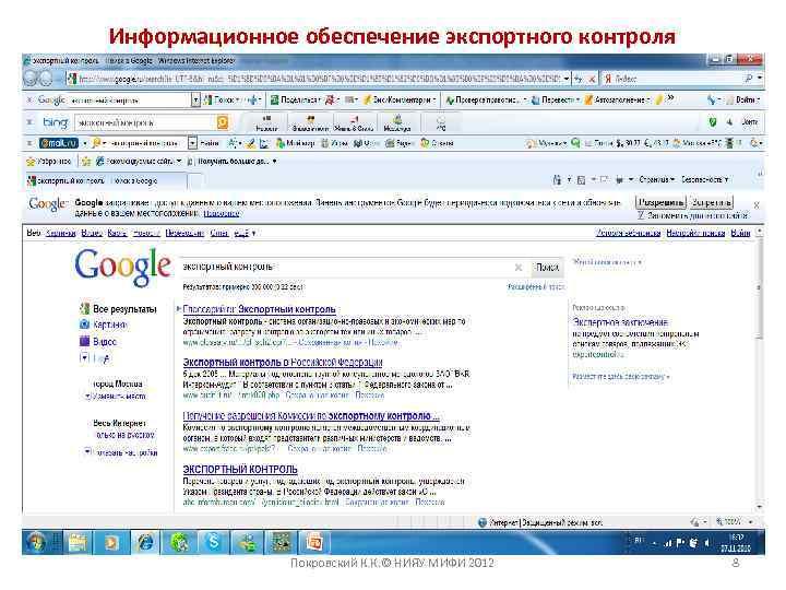 Информационное обеспечение экспортного контроля Покровский К. К. © НИЯУ МИФИ 2012 8