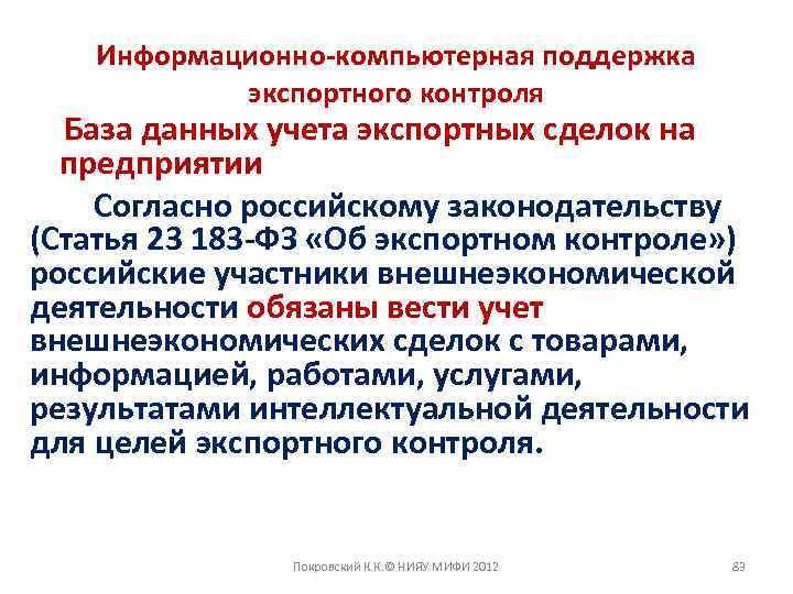Информационно-компьютерная поддержка экспортного контроля База данных учета экспортных сделок на предприятии Согласно российскому законодательству