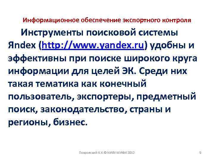 Информационное обеспечение экспортного контроля Инструменты поисковой системы Яndex (http: //www. yandex. ru) удобны и