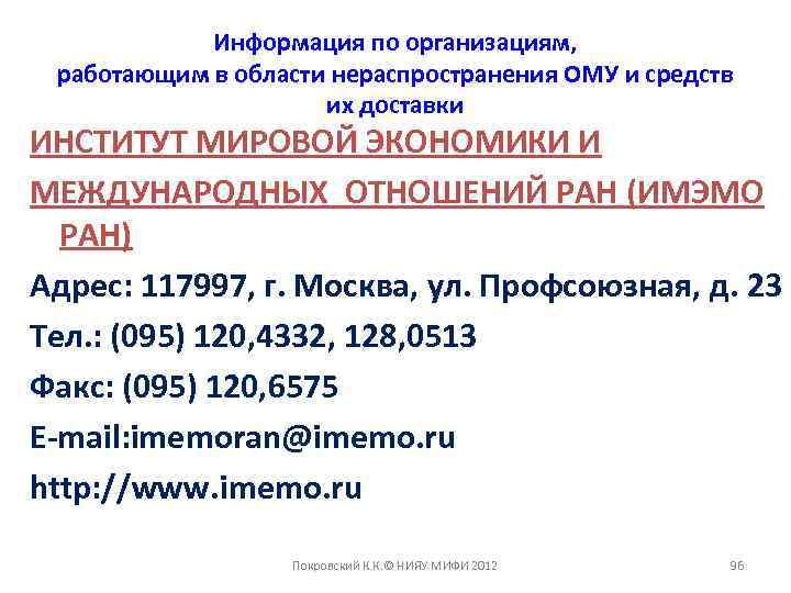 Информация по организациям, работающим в области нераспространения ОМУ и средств их доставки ИНСТИТУТ МИРОВОЙ