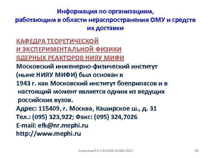 Информация по организациям, работающим в области нераспространения ОМУ и средств их доставки КАФЕДРА ТЕОРЕТИЧЕСКОЙ