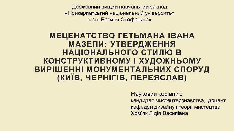Державний вищий навчальний заклад «Прикарпатський національний університет імені Василя Стефаника» МЕЦЕНАТСТВО ГЕТЬМАНА ІВАНА МАЗЕПИ: