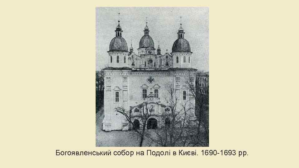 Богоявленський собор на Подолі в Києві. 1690 -1693 рр.