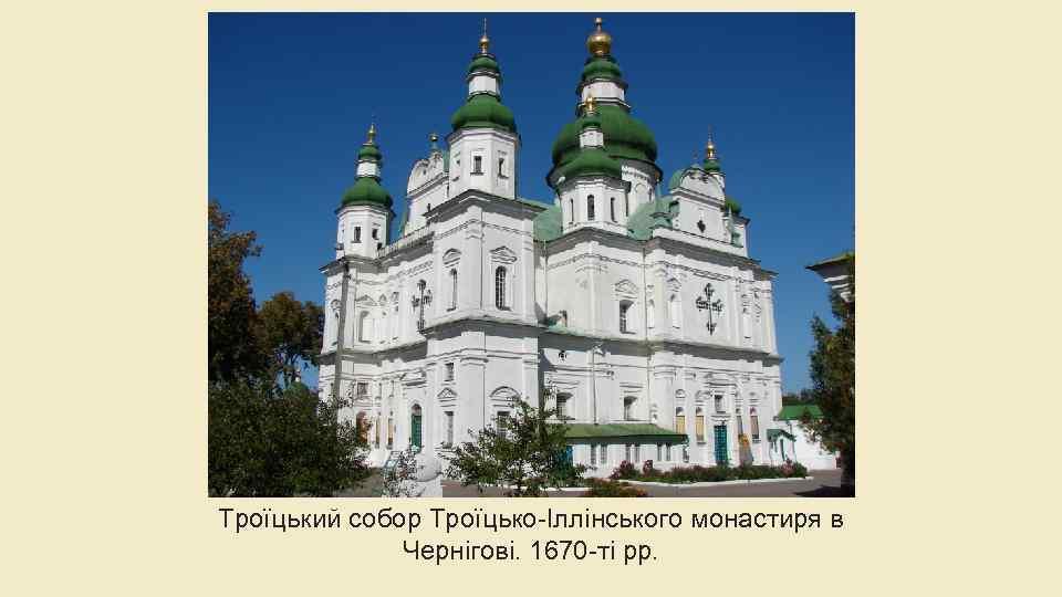 Троїцький собор Троїцько-Іллінського монастиря в Чернігові. 1670 -ті рр.
