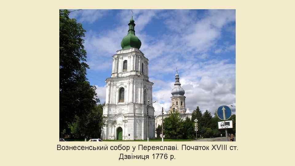 Вознесенський собор у Переяславі. Початок XVIII ст. Дзвіниця 1776 р.