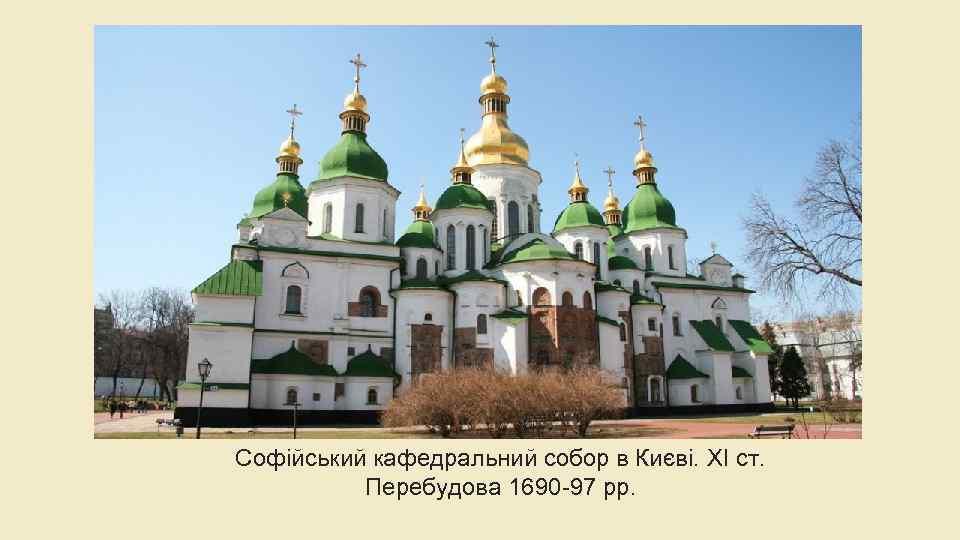 Софійський кафедральний собор в Києві. XI ст. Перебудова 1690 -97 рр.
