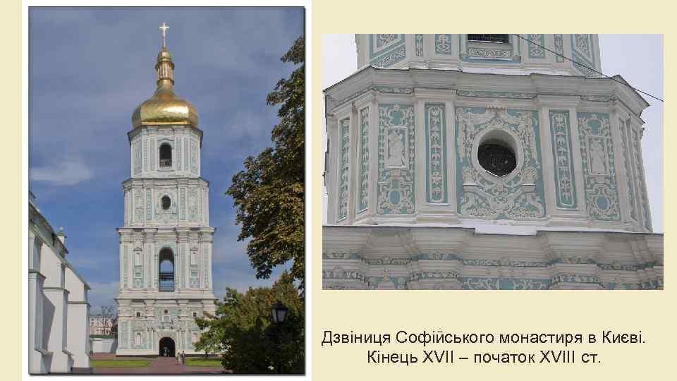 Дзвіниця Софійського монастиря в Києві. Кінець XVII – початок XVIII ст.