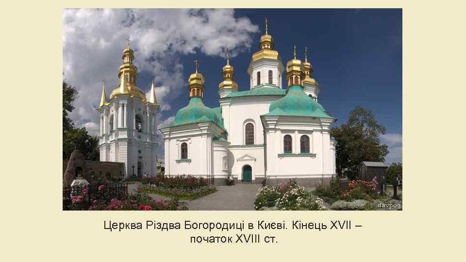 Церква Різдва Богородиці в Києві. Кінець XVII – початок XVIII ст.
