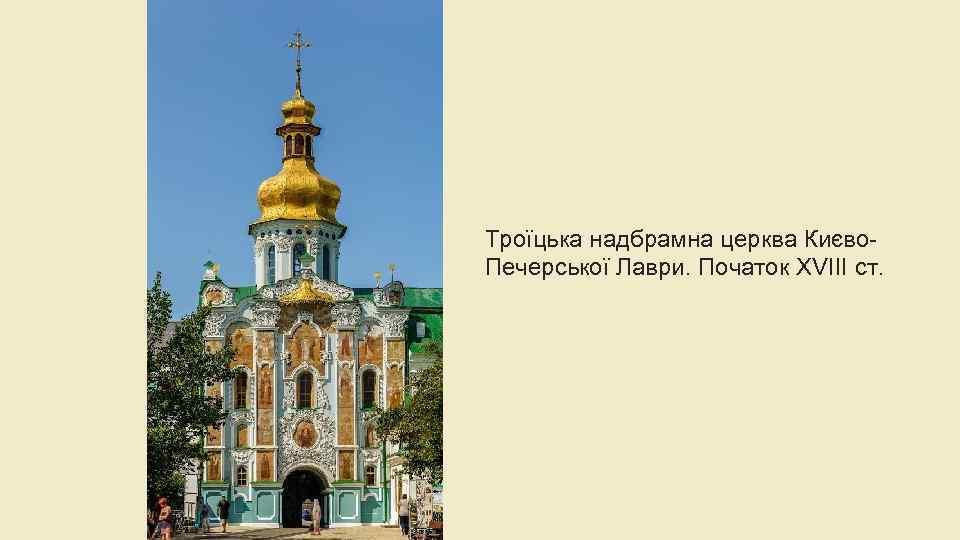 Троїцька надбрамна церква Києво. Печерської Лаври. Початок XVIII ст.