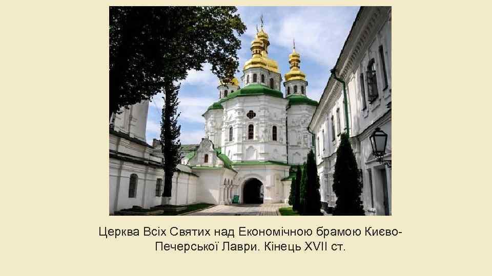 Церква Всіх Святих над Економічною брамою Києво. Печерської Лаври. Кінець XVII ст.