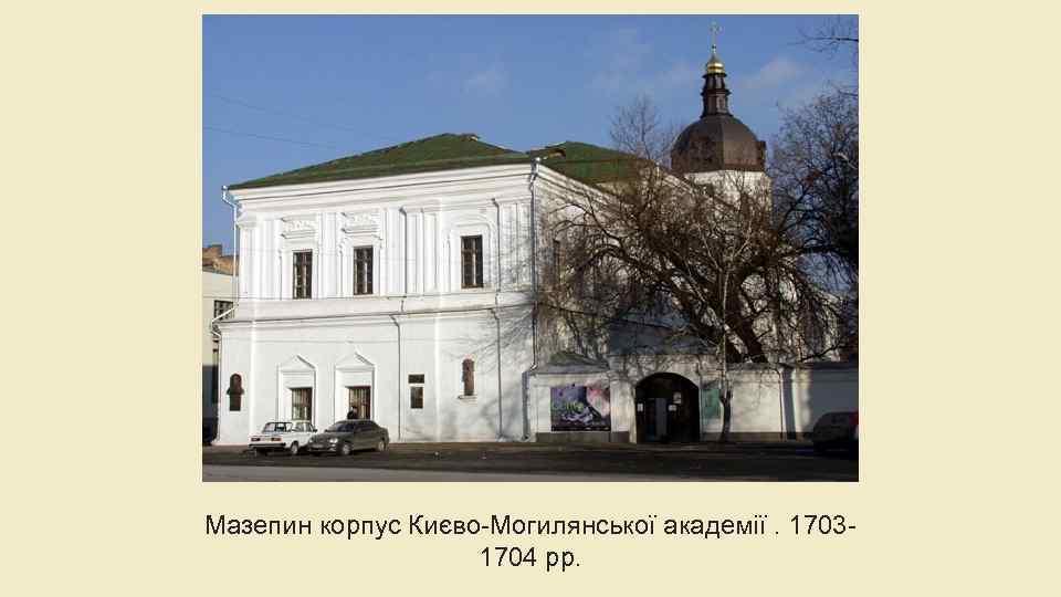 Мазепин корпус Києво-Могилянської академії. 17031704 рр.