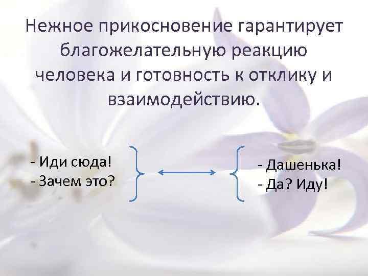 Нежное прикосновение гарантирует благожелательную реакцию человека и готовность к отклику и взаимодействию. - Иди