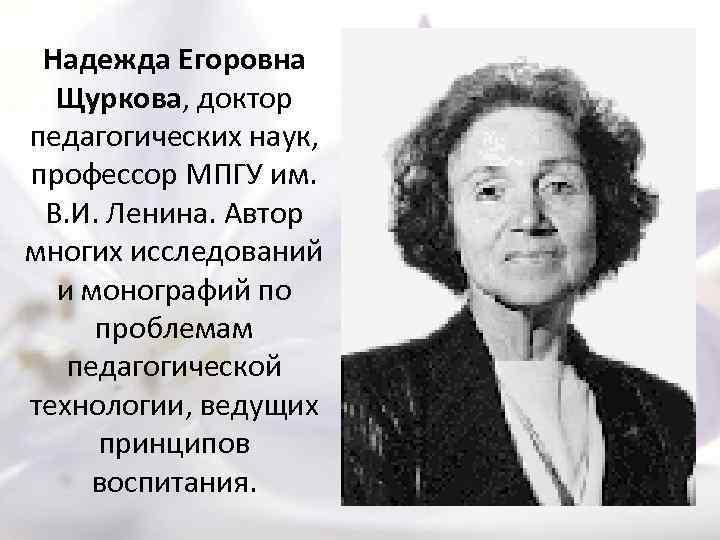 Надежда Егоровна Щуркова, доктор педагогических наук, профессор МПГУ им. В. И. Ленина. Автор многих
