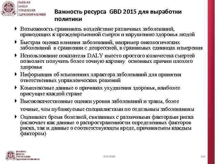 Важность ресурса GBD 2015 для выработки политики Возможность сравнивать воздействие различных заболеваний, приводящих к