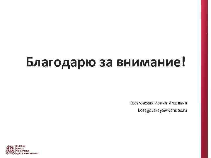Благодарю за внимание! Косаговская Ирина Игоревна kosagovskaya@yandex. ru