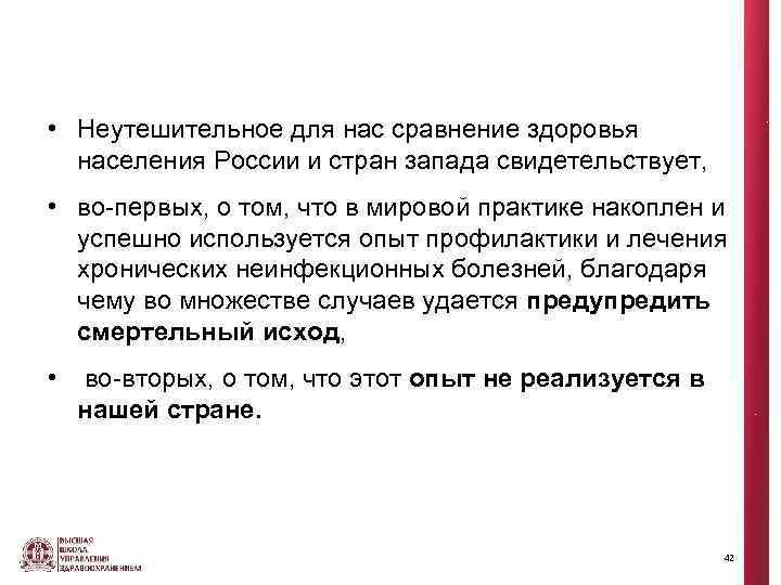 • Неутешительное для нас сравнение здоровья населения России и стран запада свидетельствует, •