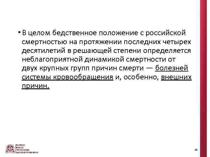 • В целом бедственное положение с российской смертностью на протяжении последних четырех десятилетий