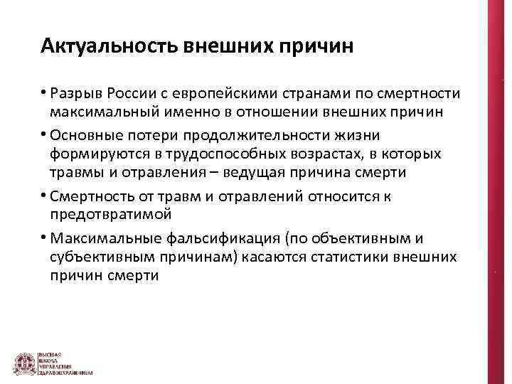 Актуальность внешних причин • Разрыв России с европейскими странами по смертности максимальный именно в