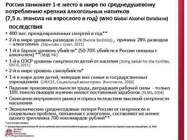 Россия занимает 1 -е место в мире по среднедушевому потреблению крепких алкогольных напитков (7,