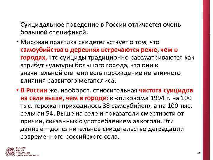 Суицидальное поведение в России отличается очень большой спецификой. • Мировая практика свидетельствует о том,